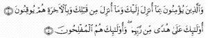 al-baqarah-4-5
