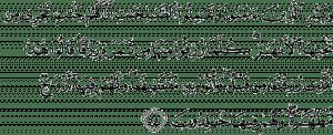 al baqarah 25